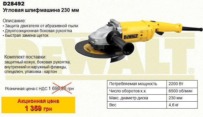 кутова шліфувальна машина DeWALT D 25492
